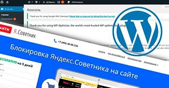 Блокировка Яндекс советника на Wordpress