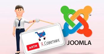 Блокировка Яндекс советника на Joomla