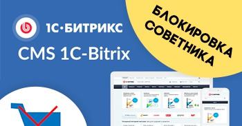 Блокировка Яндекс советника на Bitrix