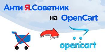 Блокировка Яндекс советника на OpenCart