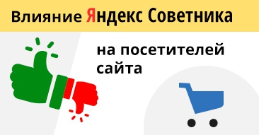 Влияние Яндекс Советника на сайт